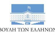 Καίρια παρέμβαση του βουλευτή της ΝΔ κ Σπανάκη για την έκδοση ΑΦΜ των σωματείων