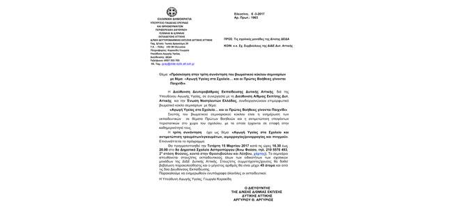 Αγωγή Υγείας στο Σχολείο απο την ΕΝΕ, σε συνεργασία με τη Διεύθυνση Δ/θμιας Εκπαίδευσης Δυτικής Αττικής