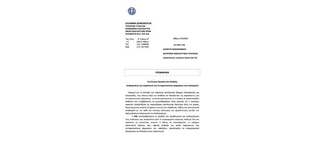 Υπόμνημα της Ένωσης Νοσηλευτών Ελλάδος αναφορικά με την παρασκευή των κυτταροστατικών φαρμάκων στα νοσοκομεία
