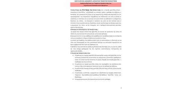 Ομόφωνη πρόταση επαγγελματικών δικαιωμάτων από τα ΤΕΙ