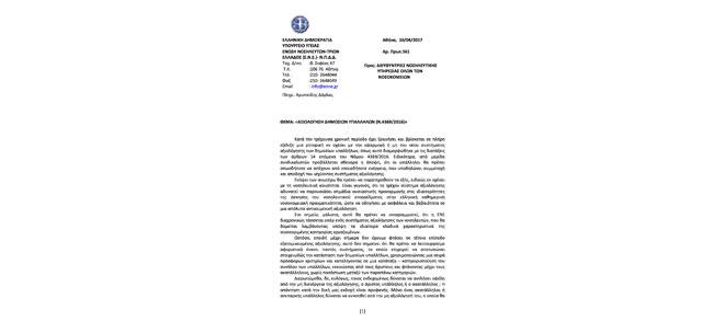 «Αξιολόγηση Δημοσίων Υπαλλήλων (Ν.4369/2016)»