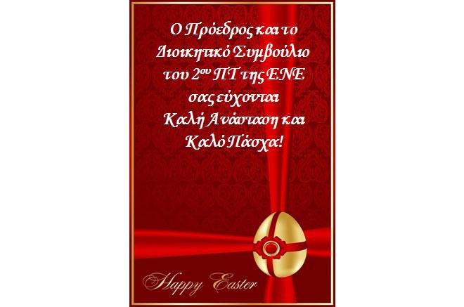 Ο Πρόεδρος και το Δ.Σ. του 2ου Π.Τ. της ΕΝΕ σας εύχονται Καλή Ανάσταση και Καλό Πάσχα.