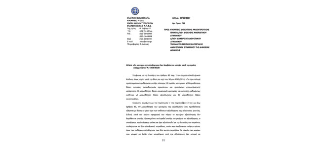 «Το κριτήριο της αξιολόγησης δεν λαμβάνεται υπόψη κατά την πρώτη εφαρμογή του Ν. 4369/2016»
