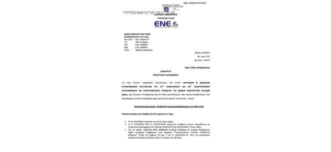 Προκήρυξη Διαγωνισμού Συνέδριο ΕΝΕ 2018