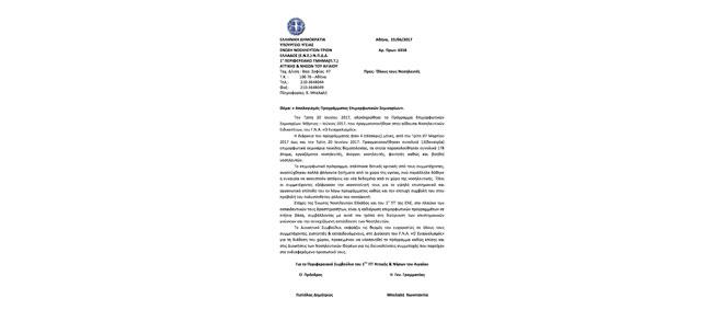 «Απολογισμός Προγράμματος Επιμορφωτικών Σεμιναρίων»