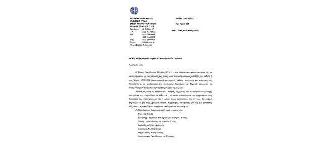 Συγκρότηση Επιτροπών Επιστημονικών Τομέων