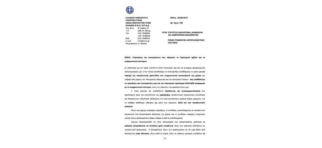Προτάσεις και επισημάνσεις της ΕΝΕ που αφορούν το Στρατηγικό σχέδιο για το σωφρονιστικό σύστημα