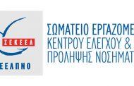«Νομοθετική Ρύθμιση Μισθολογικών και Εργασιακών Εκκρεμοτήτων των Εργαζομένων του ΚΕ.ΕΛ.Π.ΝΟ.»