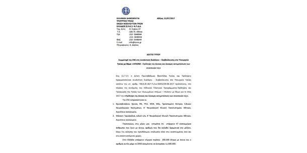 Συμμετοχή της ΕΝΕ στη συνάντηση διαλόγου – διαβούλευσης στο Υπουργείο Υγείας με θέμα: «ΗΠΙΟΝΗ - Πρόληψη της άνοιας και έγκαιρη αντιμετώπιση των συνεπειών της»