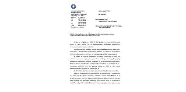 «Παρατηρήσεις επί της «Οδηγίας για τις ενδοϋπηρεσιακές μετακινήσεις νοσηλευτικού προσωπικού» του Υπουργείου Υγείας»