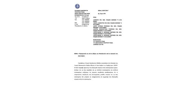 «Παρερμηνεία του ΔΚ σε βάρος των Νοσηλευτών από το Διοικητή του Αγία Σοφία»