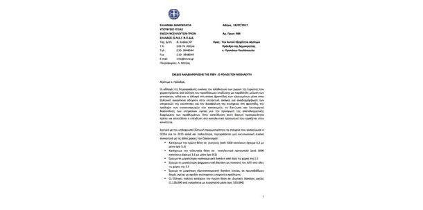Σχέδιο Αναδιάρθρωσης της ΠΦΥ - Ο Ρόλος του Νοσηλευτή