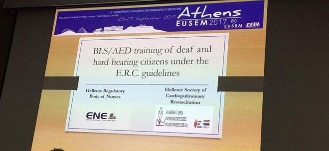 Συμμετοχή της Ένωσης Νοσηλευτών Ελλάδος στο 11Ο Πανευρωπαϊκό Συνέδριο Επείγουσας Ιατρικής