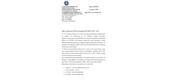 Διεξαγωγή  Β΄ Κύκλου Σεμιναρίων BLS-AED - B Con - ALS»