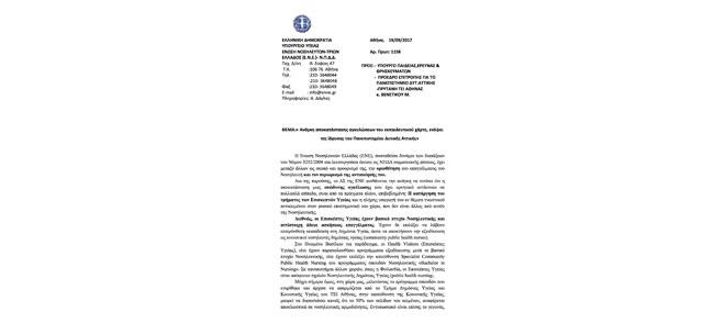 Άμεση αποκατάσταση του ακαδημαϊκού χάρτη στο Πανεπιστήμιο Δυτικής Αττικής