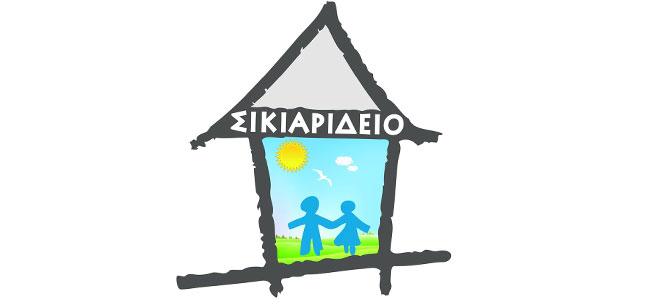 Σικιαρίδειο Ίδρυμα - Προκήρυξη Θέσεως Εργασίας