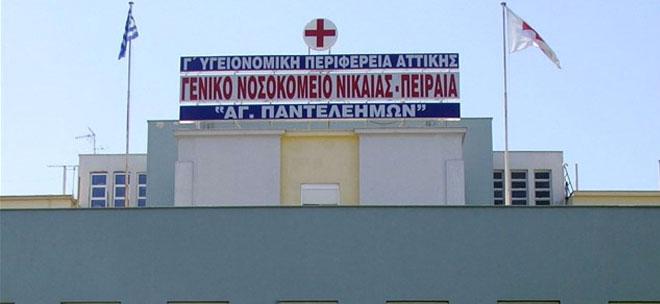 «Άμεση ανάγκη επανόρθωσης ανισότητας στον νέο οργανισμό του Γ.Ν. Νίκαιας»