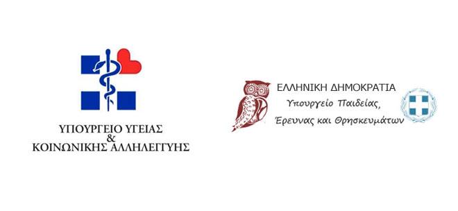 «Σύσταση Διυπουργικής Επιτροπής των Υπουργείων Υγείας και Παιδείας, Έρευνας και Θρησκευμάτων»