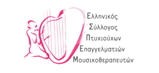 Ευρωπαϊκή Ημέρα Μουσικοθεραπείας 15 Νοεμβρίου 2017