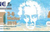 11ο Πανελλήνιο & 10ο Πανευρωπαϊκό Επιστημονικό & Επαγγελματικό Νοσηλευτικό Συνέδριο