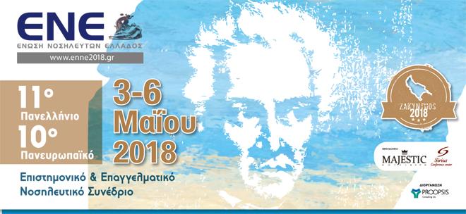 11ο Πανελλήνιο & 10ο Πανευρωπαϊκό Επιστημονικό & Επαγγελματικό Νοσηλευτικό Συνέδριο: Συνοπτικό Πρόγραμμα