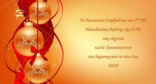 Το Διοικητικό Συμβούλιο του 2ου ΠΤ Μακεδονίας - Θράκης της ΕΝΕ σας εύχεται καλά Χριστούγεννα και δημιουργικό το νέο έτος 2018!