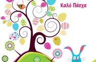 Το ΔΣ του 3ου ΠΤ Ηπείρου, Αιτ.νίας, Ι. Νήσων & Πελοποννήσου της ΕΝΕ σας εύχεται ολόψυχα Καλό Πάσχα