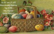 Το ΔΣ του 2ου ΠΤ Μακεδονίας - Θράκης της ΕΝΕ σας εύχεται ολόψυχα Καλό Πάσχα