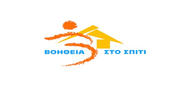 Προκήρυξη 24ώρης Πανελλαδικής Απεργίας για το «Βοήθεια στο σπίτι»