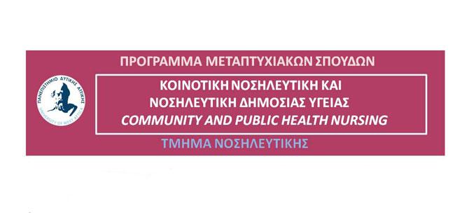 ΠΜΣ: Κοινοτική Νοσηλευτική και Νοσηλευτική Δημόσιας Υγείας