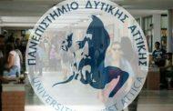 Επιστολή της Ε.Ν.Ε. στον Πρύτανη του Πανεπιστημίου Δυτικής Αττικής