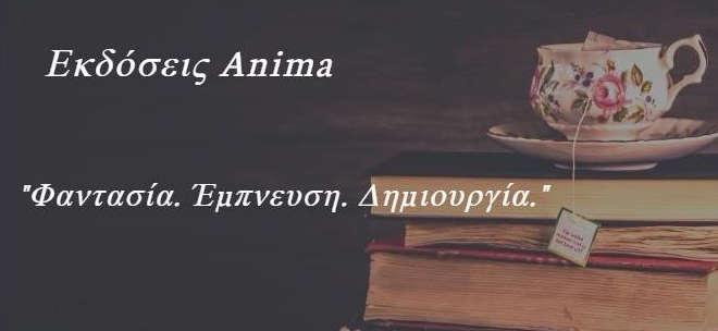 Η Anima Εκδοτική προσφέρει για τα μέλη της ΕΝΕ 50% έκπτωση, με την επίδειξη της κάρτας τους