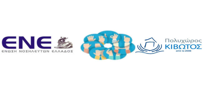 Απολογισμός Εκπαιδευτικού Προγράμματος «Νοσηλεύω στην Ελληνική Νοηματική Γλώσσα»