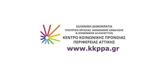 «Σοβαρά λειτουργικά προβλήματα στο Παράρτημα Δυτικής Αττικής του Κ.Κ.Π.Π.Α»