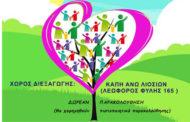 Ανακοίνωση 1ης ομιλίας Προγράμματος Πρόληψης, Αγωγής & Προαγωγής Υγείας , «Σχολείο Υγείας», Δήμου Φυλής 2018-2019