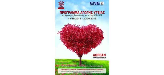 Πρόγραμμα Πρόληψης, Αγωγής & Προαγωγής Υγείας Δήμου Πετρούπολης – Ε.Ν.Ε.            2018-2019