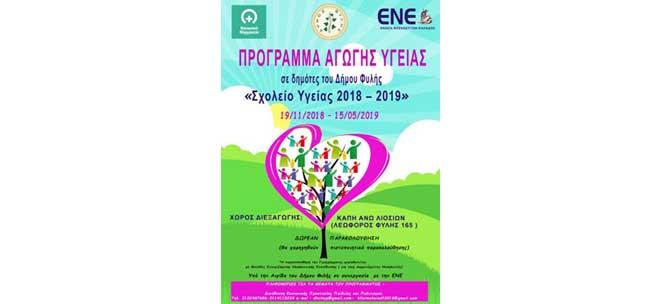 Ανακοίνωση 3ης ομιλίας Προγράμματος Πρόληψης, Αγωγής & Προαγωγής Υγείας , «Σχολείο Υγείας», Δήμου Φυλής 2018-2019