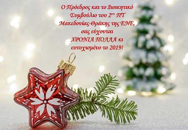 Ο Πρόεδρος και το Διοικητικό Συμβούλιο του 2ου ΠΤ Μακεδονίας - Θράκης της ΕΝΕ, σας εύχονται ΧΡΟΝΙΑ ΠΟΛΛΑ κι ευτυχισμένο το 2019