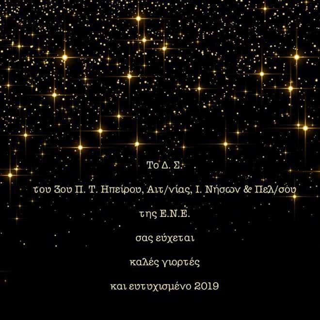 Το Δ.Σ. του 3ου Π.Τ. Ηπείρου, Αιτ/νίας, Ι. Νήσων & Πελ/σου της ΕΝΕ σας εύχεται καλές γιορτές και ευτυχισμένο 2019