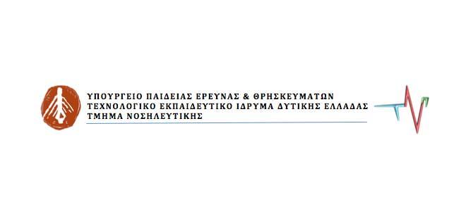 Τοποθέτηση των μελών ΔΕΠ ,της γενικής συνέλευσης του τμήματος Νοσηλευτικής Δυτικής Ελλάδος