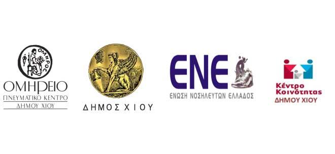 Ε.Ν.Ε. - Δήμος Χίου