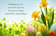 Η Πρόεδρος & το Δ.Σ. του 1ου Π.Τ. της Ε.Ν.Ε. σας εύχονται ολόψυχα Χρόνια Πολλά & Καλό Πάσχα