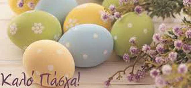 Ο Πρόεδρος και το Δ.Σ. του 4ου ΠΤ της Ε.Ν.Ε. σας Εύχονται Καλό Πάσχα και Χρόνια Πολλά!!