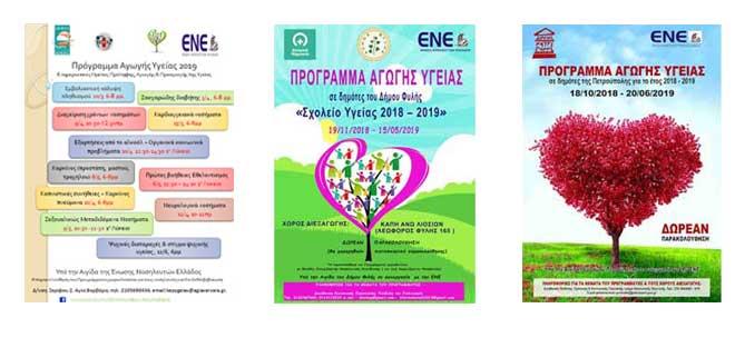 Ενημερωτικές Ομιλίες Προγραμμάτων Πρόληψης, Αγωγής & Προαγωγής της Υγείας στους Δήμους Αγίας Βαρβάρας – Πετρούπολης – Φυλής (Απρίλιος 2019)