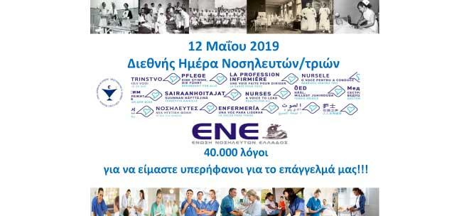 Δ.Τ.: Διεθνής Ημέρα Νοσηλευτών/τριών