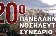 20ο Πανελλήνιο Νοσηλευτικό Συνέδριο: Αναλυτικό Επιστημονικό Πρόγραμμα