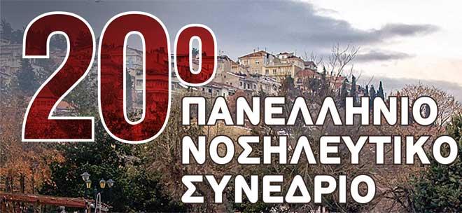 20ο Πανελλήνιο Νοσηλευτικό Συνέδριο: Αιγίδα Υπουργείου Υγείας