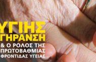 Απολογισμός Ημερίδας «Υγιής Γήρανση και ο ρόλος της Πρωτοβάθμιας Φροντίδας Υγείας»
