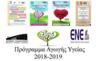 Πρόγραμμα Πρόληψης, Αγωγής & Προαγωγής Υγείας σε συνεργασία με τους Δήμους Αγίας Βαρβάρας, Παλλήνης, Πετρούπολης, Φυλής, Χίου 2018 - 2019