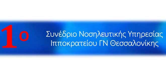 1ο Συνέδριο Νοσηλευτικής Υπηρεσίας Ιπποκρατείου ΓΝ Θεσσαλονίκης